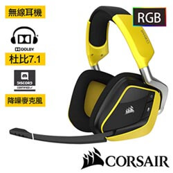 CORSAIR GAMING VOID PRO 7.1聲道RGB電競耳機麥克風-無線版-黃