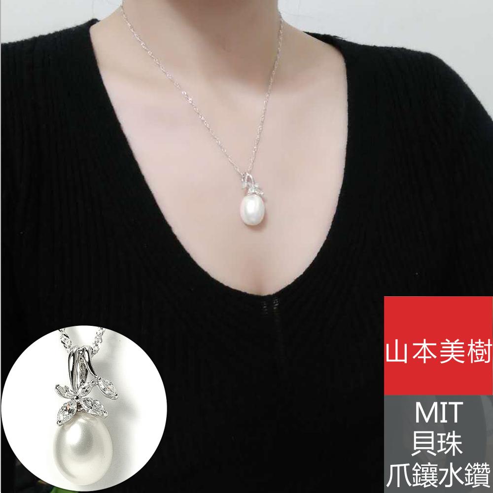 山本美樹 MIT卡洛琳Caroline 奧地利鑽貝珠項鏈