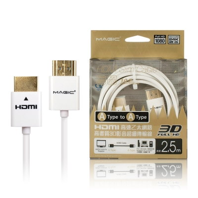 MAGIC HDMI A公-A公  1 . 4 版高畫質 3 D影音超細傳輸線- 2 . 5 M
