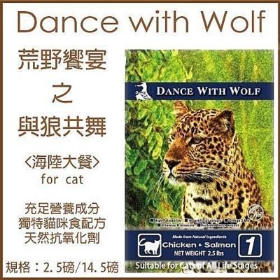 澳洲Dance With Wolf 荒野饗宴之與狼共舞 《海陸大餐》貓糧14.5磅