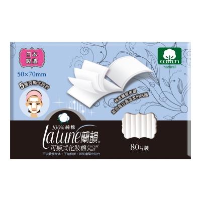 蘭韻 可撕式化妝棉 80片/盒