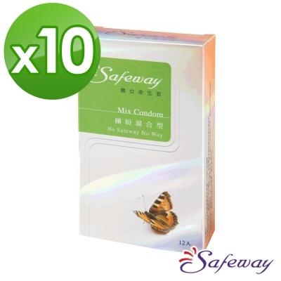 SAFEWAY數位-繽紛混合型保險套 12入裝  x10盒