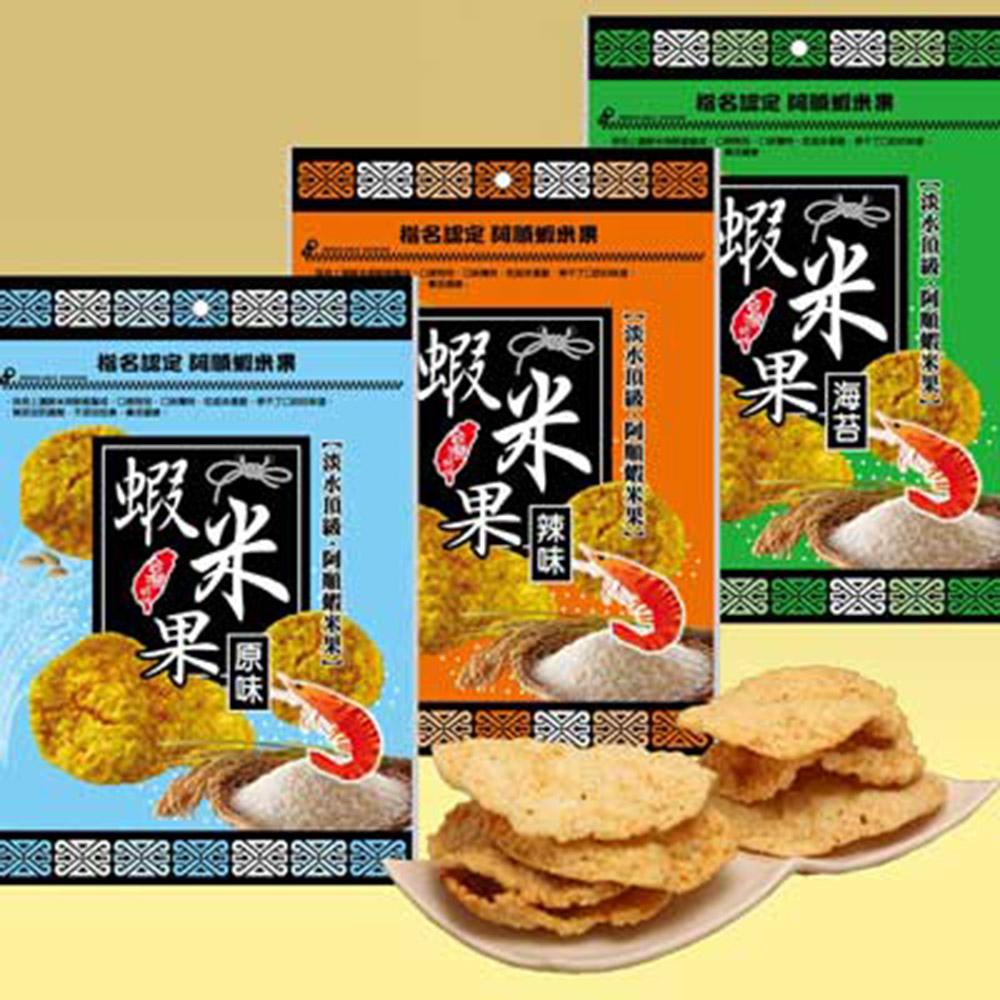阿順頂級蝦米果 綜合口味x4包(80g/包)