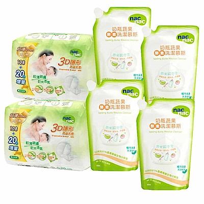 nac nac 3D隱形防溢乳墊256入 + 奶瓶蔬果酵素洗潔慕斯補充包4入 優惠組