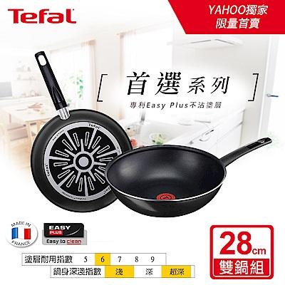 【獨家雙鍋組合】Tefal法國特福 首選系列28CM(平底鍋+炒鍋)(快)