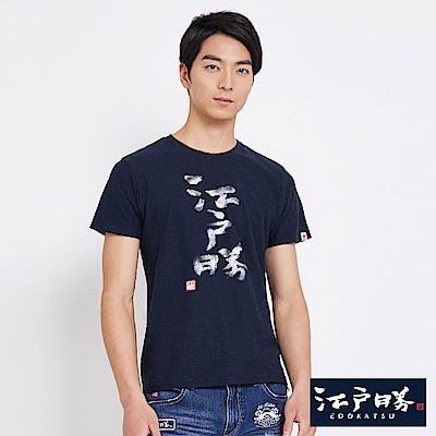 EDWIN 江戶勝字型短袖T恤-男-丈青