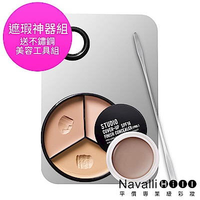 NH專業彩妝 遮瑕神器組【加贈不鏽鋼美容工具組】(共4入)