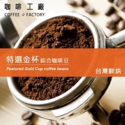 咖啡工廠 台灣鮮烘綜合咖啡豆-特選金杯(450g)