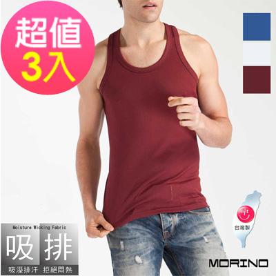 男內衣  (超值3件組)吸汗速乾網眼運動背心 MORINO