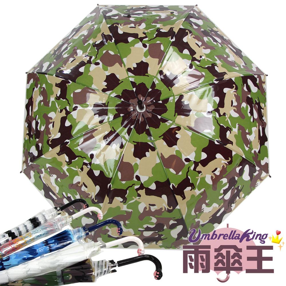 雨傘王-終身免費維修-貓肉球果凍自動直傘-迷彩貓