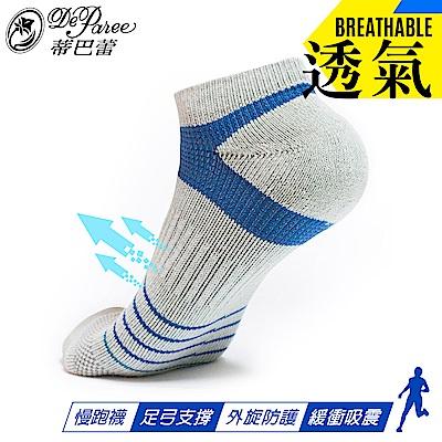 蒂巴蕾  動。勁能  多功能 男運動襪-腳踝支撐