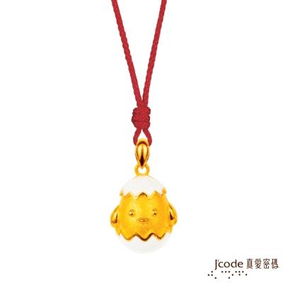 J'code真愛密碼 雞寶寶黃金墜子 送項鍊