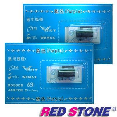 RS for IR-804 優美UB STAR.堅美JM電子式打卡鐘墨輪組(<b>1</b>組<b>2</b>入)紫色