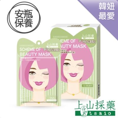 tsaio上山採藥 約會耍心機面膜 乾敏肌膚適用-5片裝/盒
