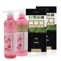 ORRER歐露兒 有機添加廣霍香護髮染髮霜-自然黑褐(3/0)2入+櫻花護色洗護組