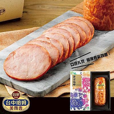 台宗哈姆美而香 2入西式低鈉煙燻火腿(大圓)(1000g/入)