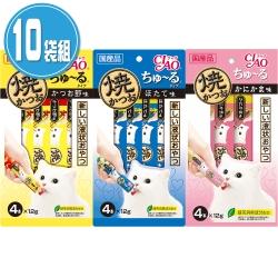 CIAO 啾嚕 日本 鰹魚燒肉泥系列(12gX4入)X10袋組