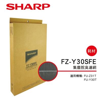 SHARP 夏普 FU-Z31T、FU-Y30T專用集塵脫臭濾網 FZ-Y30SFE
