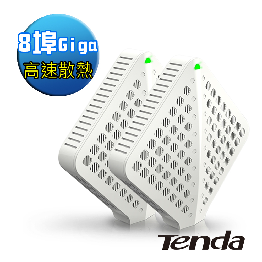 Tenda SG80 8埠Gigabit 高速散熱交換器 (2入組)