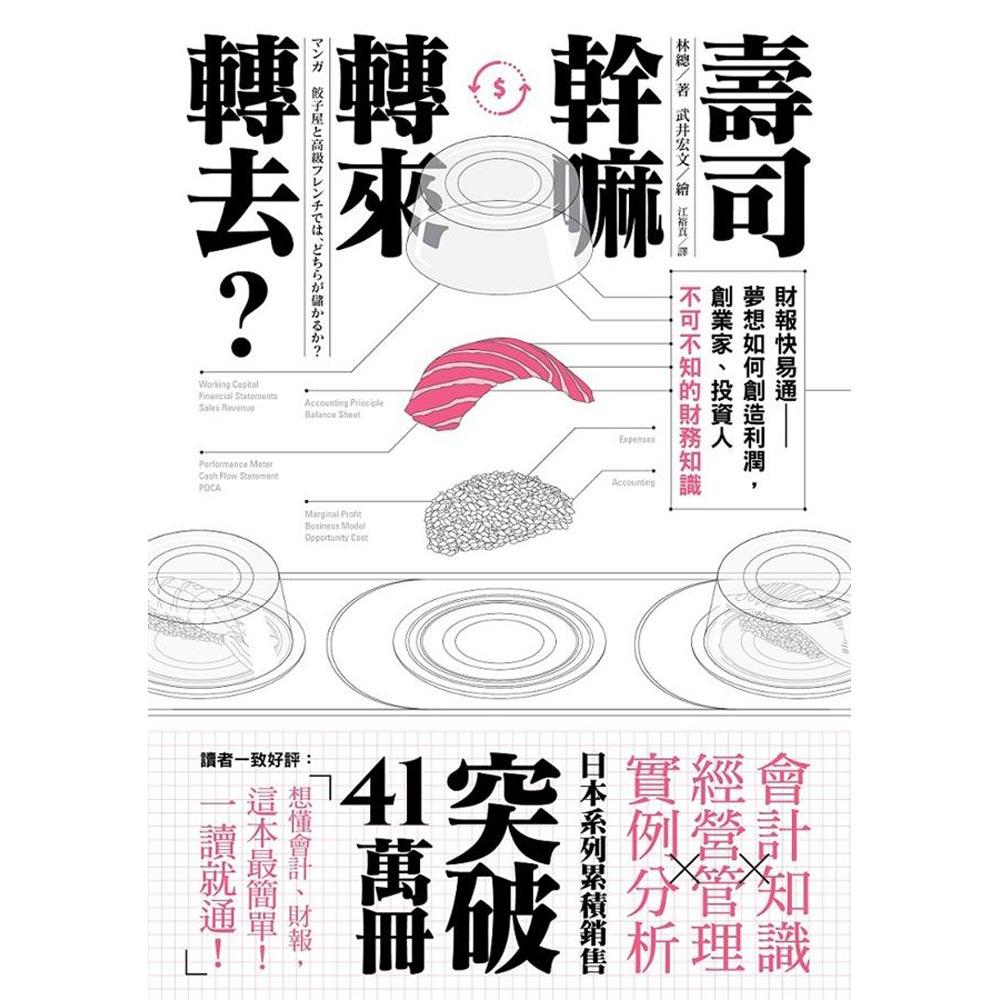壽司幹嘛轉來轉去?(1):夢想如何創造利潤,創業家、投資人不可不知的財務知識(三版)