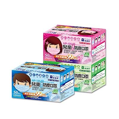 藍鷹牌 台灣製 6-10歲兒童平面三層式不織布防塵口罩50入/盒