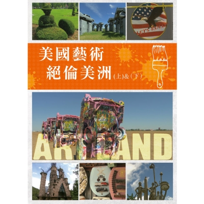 美國藝術:絕倫美洲(上)&(下) DVD
