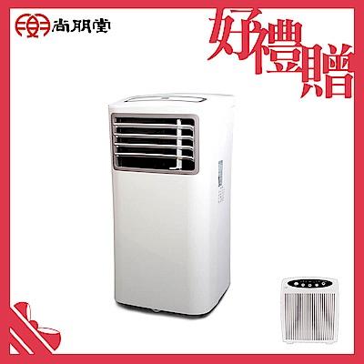 尚朋堂移動式空調機SCL-10K