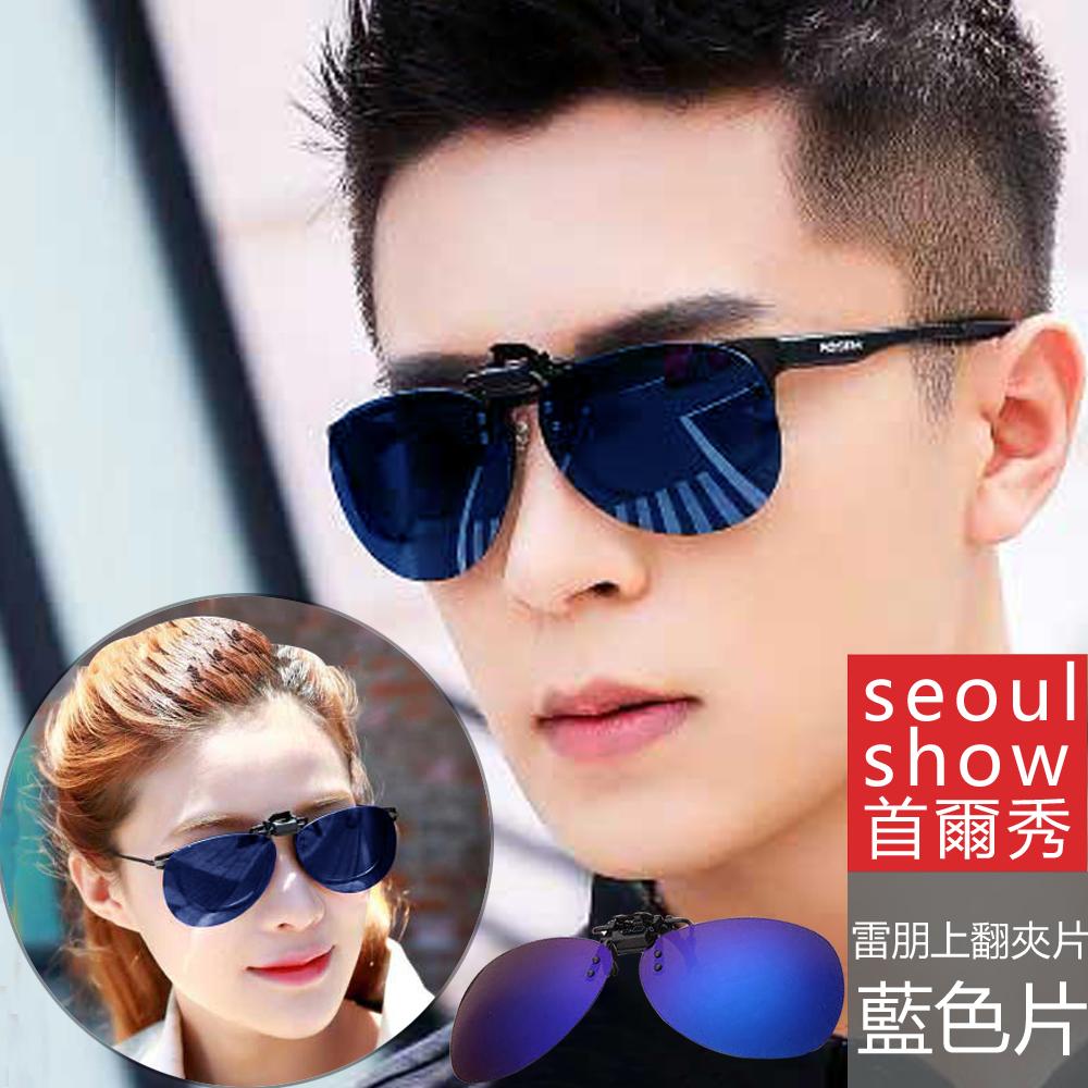 seoul show首爾秀 雷朋款墨鏡夾片太陽眼鏡掛片 深藍水銀