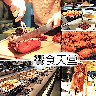饗食天堂 平日晚餐自助美饌券(4張)