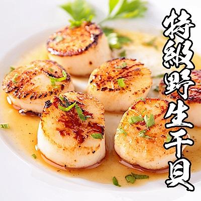【海鮮王】特級野生鮮甜干貝 *2包組(9-10顆/350g±10%/包)