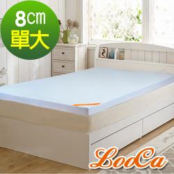 LooCa 吸濕排汗彈力平面8cm記憶床 單大3.5