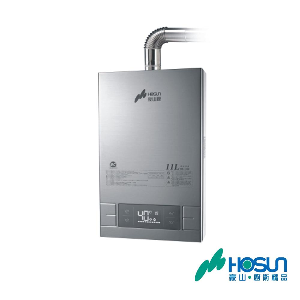 豪山 HOSUN DC數位變頻恆溫強制排氣熱水器(11L) HR-1160