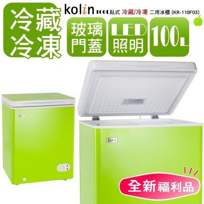 【全新福利品】KOLIN 歌林100L臥式 冷藏/冷凍 冰櫃-蘋果綠 KR-110F03