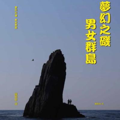 夢幻之磯男女群島 (磯釣介紹/攝影集)