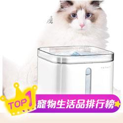 佩奇寵物智能活水機