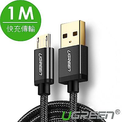 綠聯 Micro USB快充傳輸線 BRAID版 深邃黑 1M
