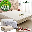 (法國防蹣防蚊全套組)LooCa 5cmHT乳膠床墊+輕量枕x2+四季被-加大(二色)