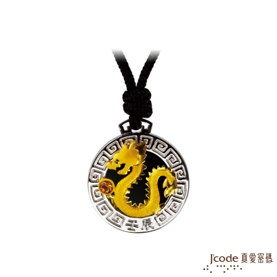 J'code真愛密碼 聚財祥龍黃金/純銀/水晶中國繩項鍊
