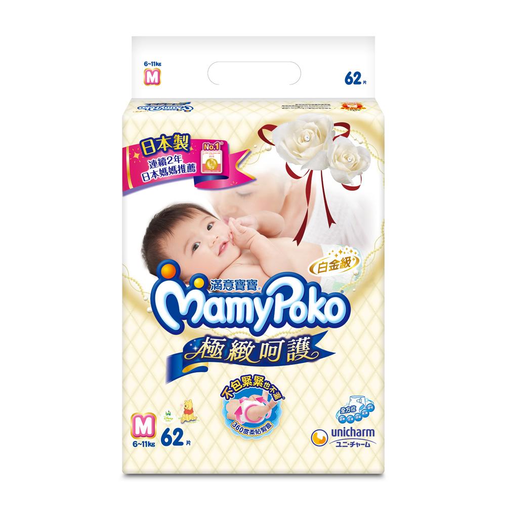 滿意寶寶 極緻呵護紙尿褲(M)(62片 x 4包/箱)
