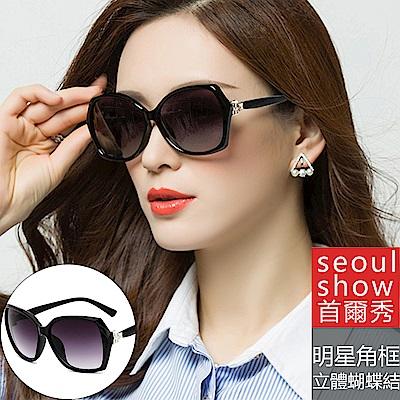 seoul show首爾秀 明星款角框立體蝴蝶結太陽眼鏡UV400墨鏡 5114