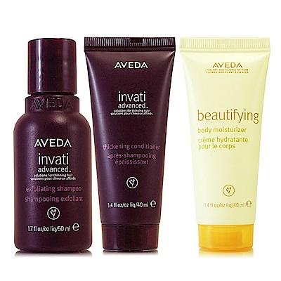 AVEDA 蘊活菁華洗髮精50ml+蘊活菁華潤髮乳40ml(升級版)+美身體乳霜40ml