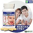 赫而司 Ferti-M好漢八合一孕前補養植物膠囊(60顆/罐)