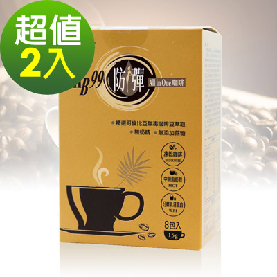 美式 KANBOO 防彈咖啡 2 件組( 8 包/盒)
