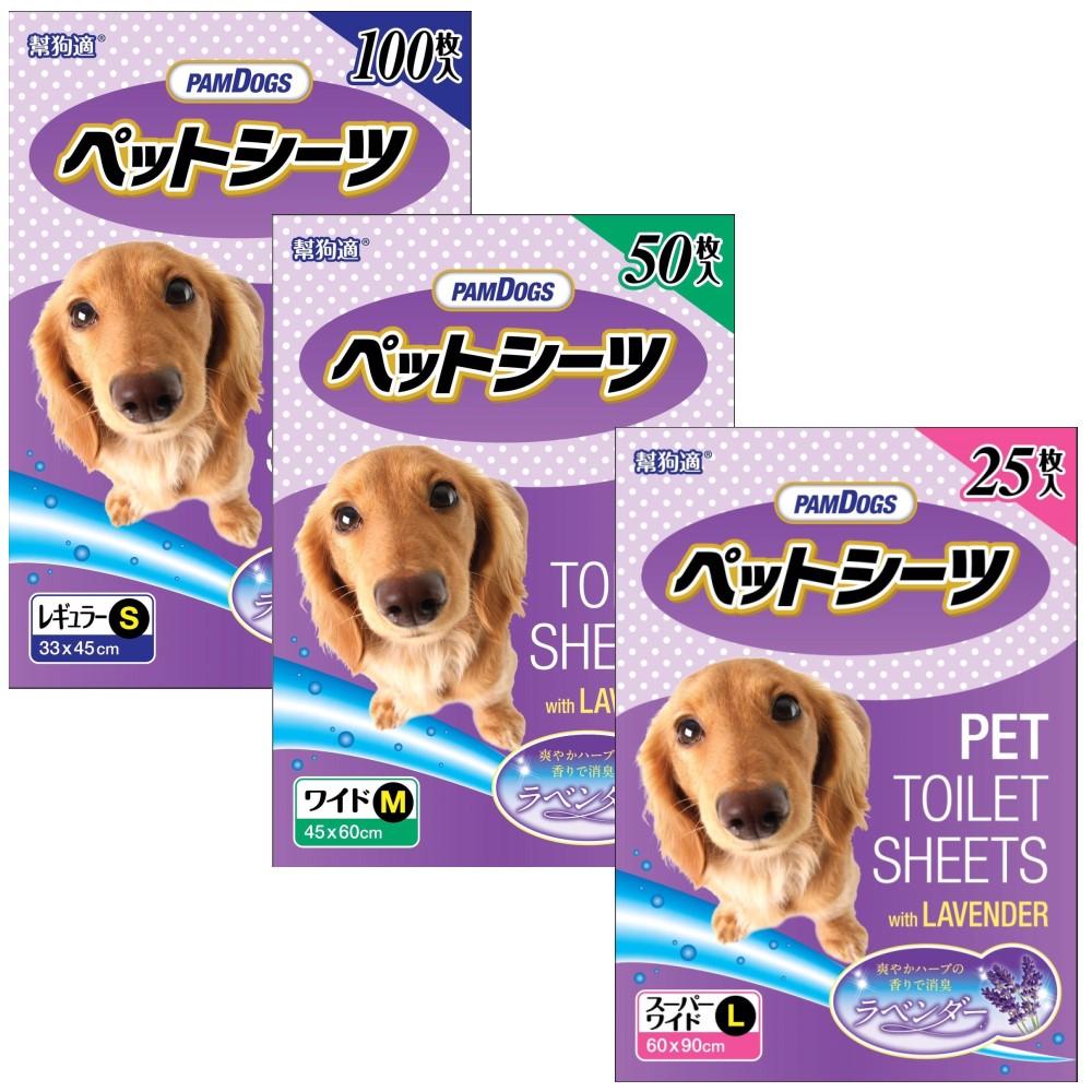 幫狗適 寵物消臭尿布《薰衣草香》