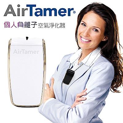 [快]美國AirTamer個人負離子空氣清淨機 A320 (白)