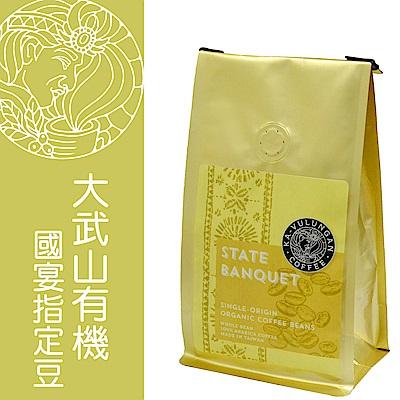 卡彿魯岸 有機國宴指定豆1/2磅(225g)