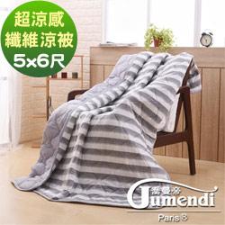 喬曼帝Jumendi 超涼感纖維針織涼被(5x6尺)-條紋灰