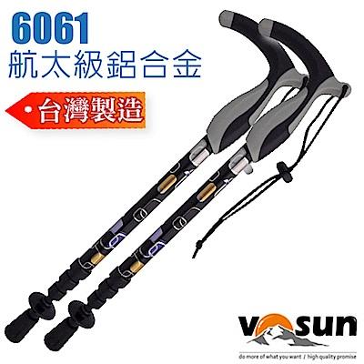 【VOSUN】輕量新型6061 T把航鈦鋁合金4節可調式登山健行杖/2支合售