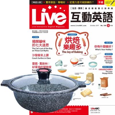 Live互動英語朗讀CD版 (1年12期) 贈 Maluta花崗岩不沾砂鍋28cm