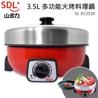 山多力3.5L多功能火烤料理鍋SL-EC3520